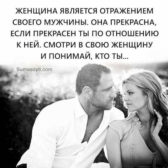 Смысл отношений между мужчиной и женщиной
