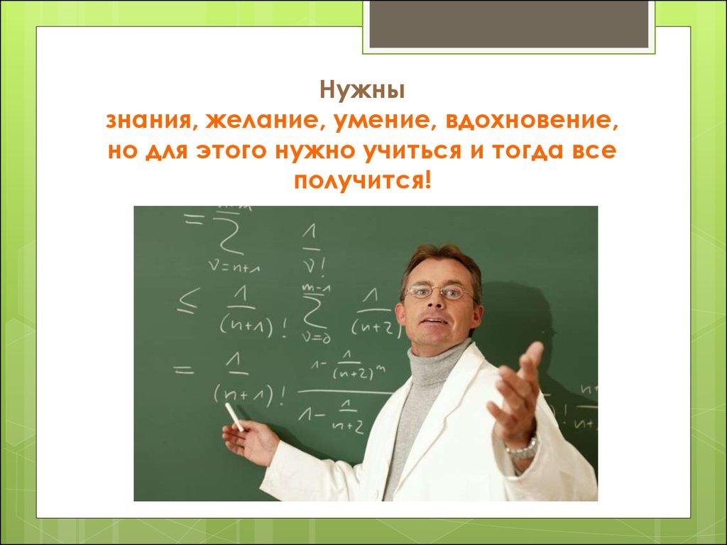 Зачем нужны знания?