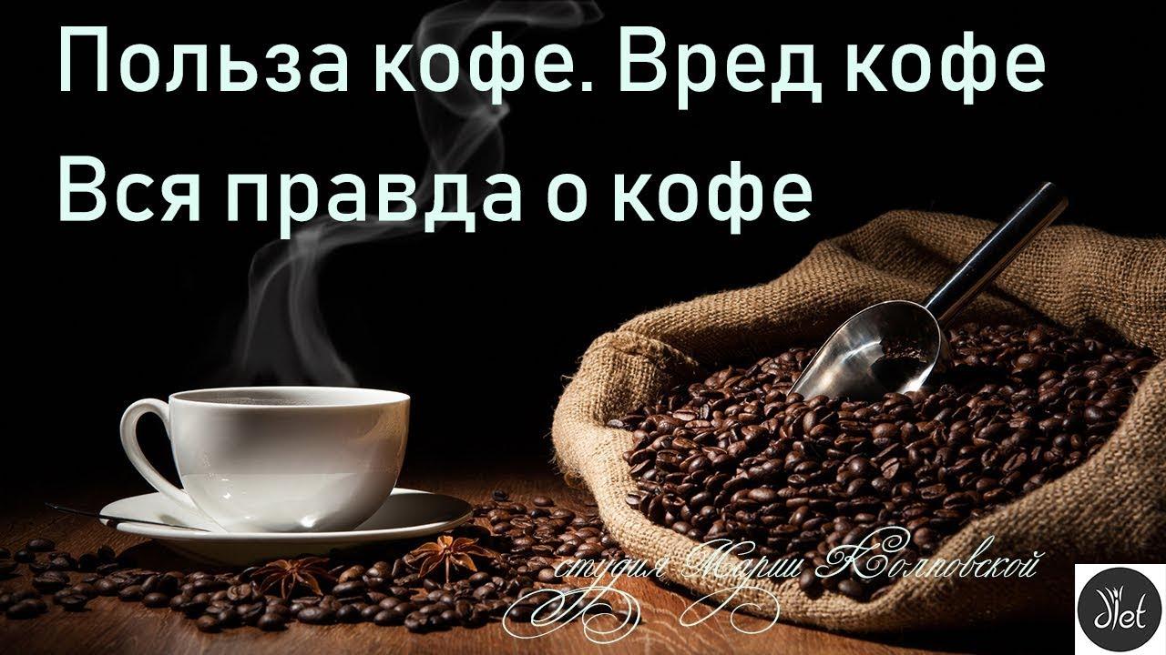 Польза и вред кофе для здоровья, чем вреден или полезен этот напиток для организма