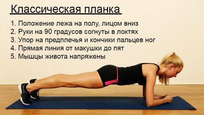 Планка: виды, польза и техника выполнения упражнения