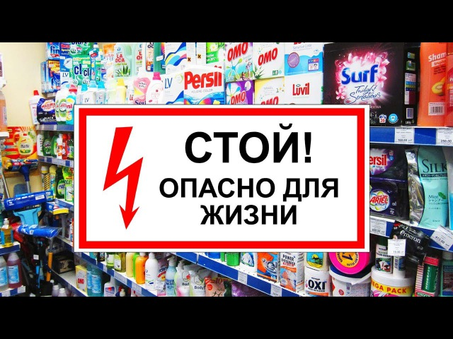 Чистый вред: почему бытовая химия оказалась опаснее сигарет — рт на русском