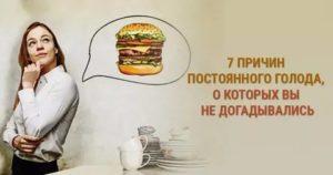Чем утолить голод при похудении и уменьшить аппетит