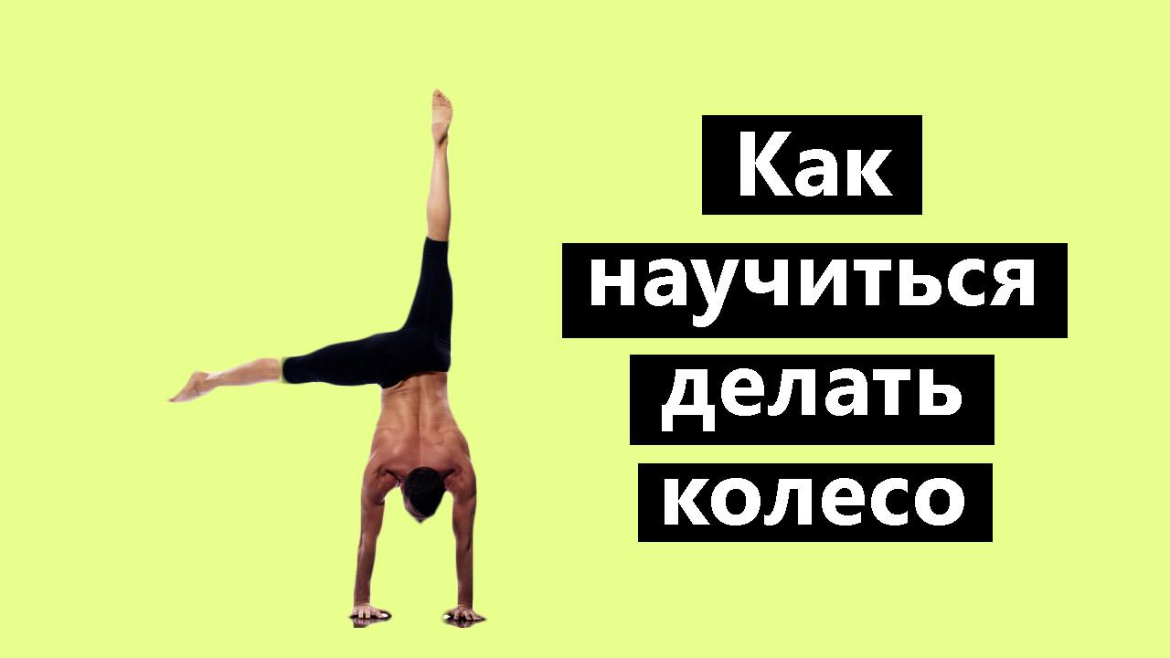 Как научиться делать колесо? - uchieto.ru - как научиться...