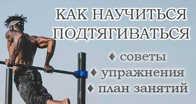 Как научиться подтягиваться на турнике за 1 или 2 недели (5-10 дней) - программа тренировок на sportobzor.ru
