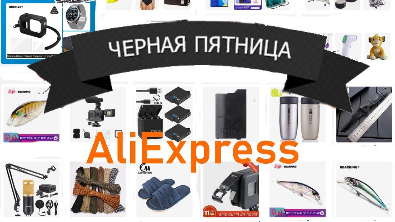 Чёрная пятница на aliexpress в 2019: полезный ликбез