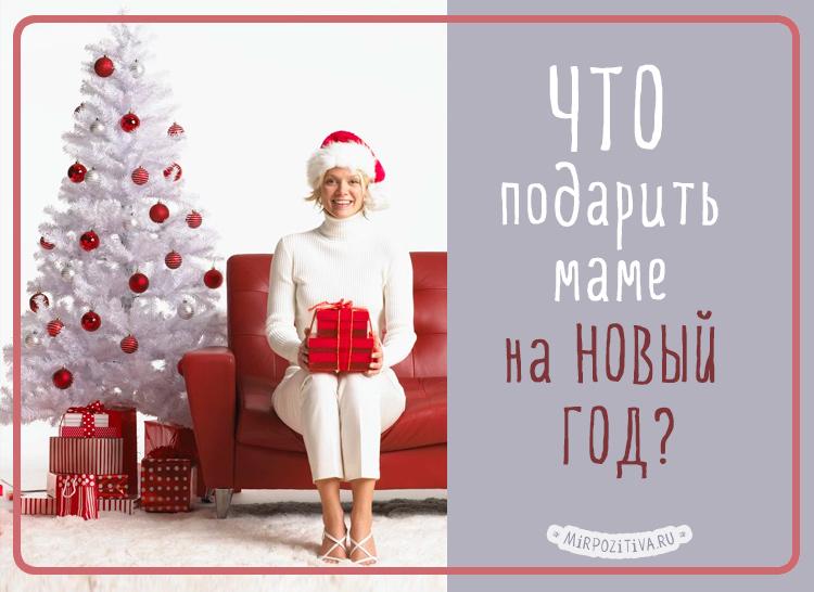 Что подарить на новый год 2021: идеи подарков. недорогие, интересные новогодние подарки для семьи, друзей, коллег