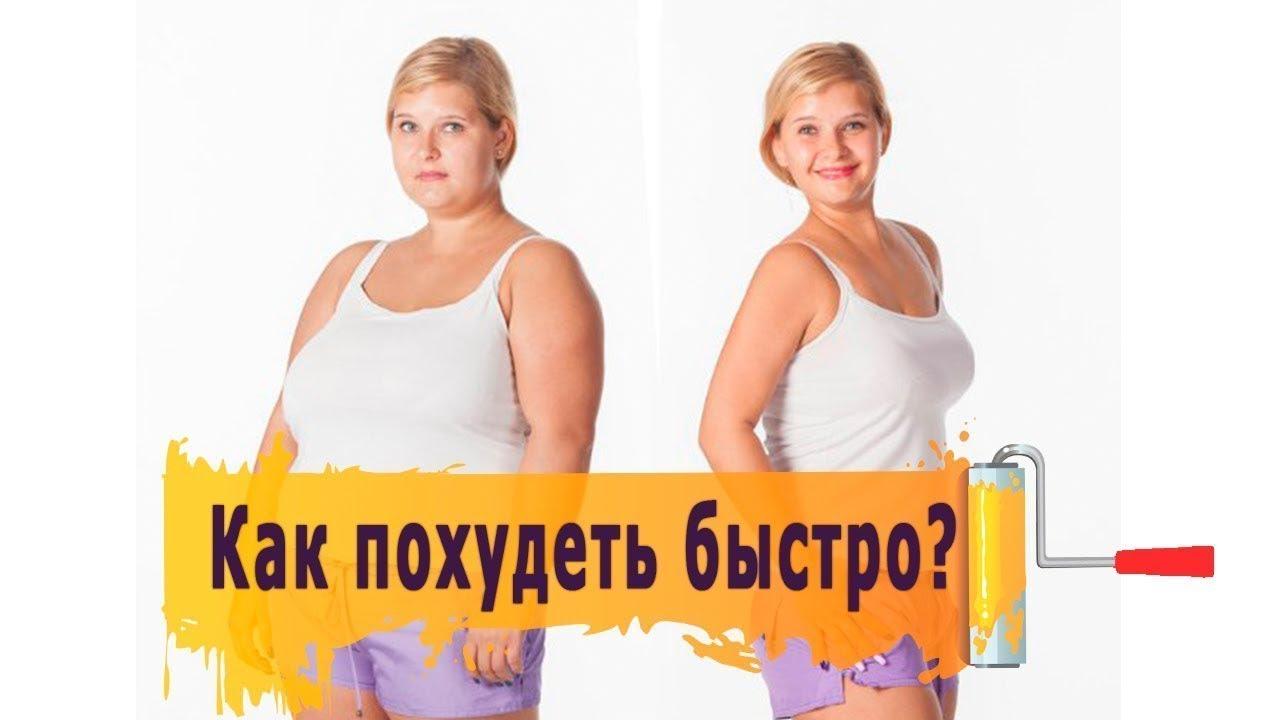 Как можно похудеть быстро и эффективно в домашних условиях: 7 самых работающих способов и рекомендации диетологов. все, что поможет вам скинуть вес и обеспечит быстрое похудения легко и без лишних усилий.