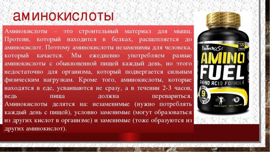 Аминокислоты bcaa в спорте и бодибилдинге: для чего они нужны и насколько эффективны? научные исследования | promusculus.ru