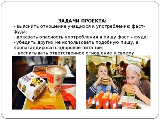 Джанк фуд (junk food) что это такое и в чем отличие от фаст фуда
