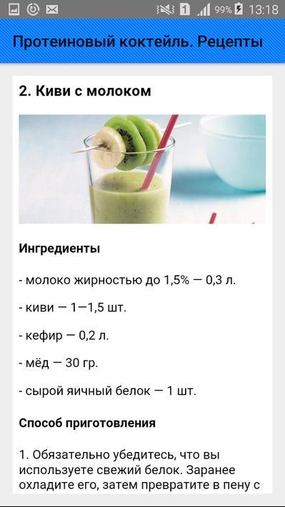Как приготовить протеиновый коктейль в домашних условиях. самые крутые рецепты для набора массы и похудения!