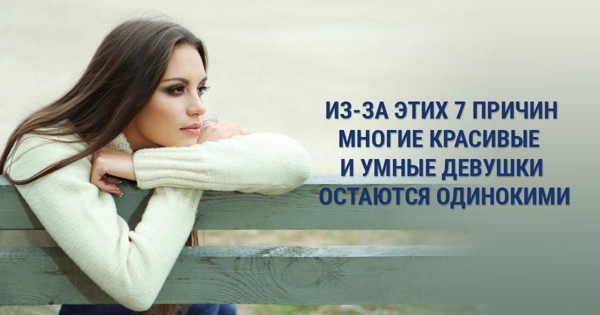 Почему красивые девушки одиноки? шокирующая правда!
