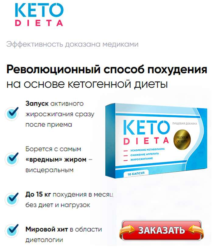 9 лучших добавок на кето-диете | пища это лекарство