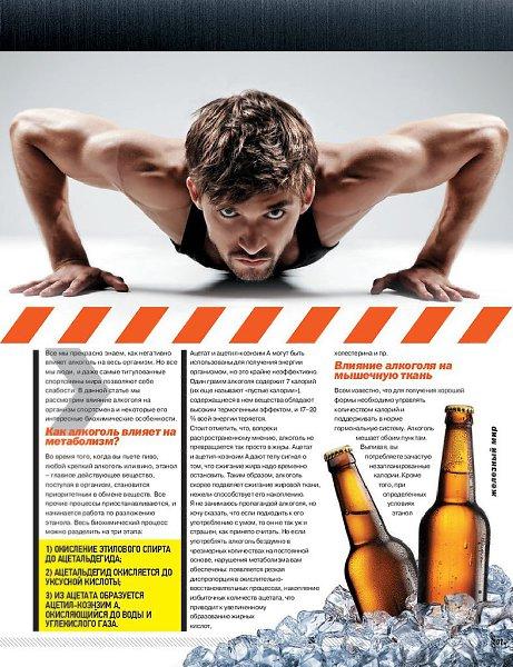 Алкоголь + тренировки = плохая идея