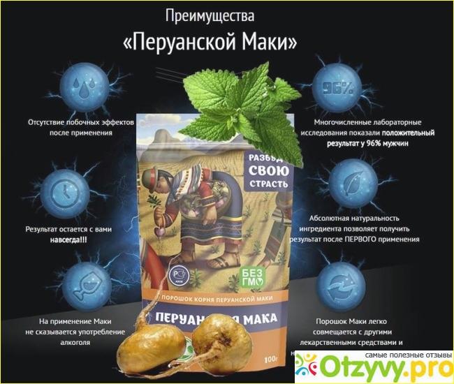 Мака перуанская: что это за растение и какое влияние оказывает на мужской и женский организм? растения, оказывающие аналогичное действие. мака перуанская – что это и как принимать