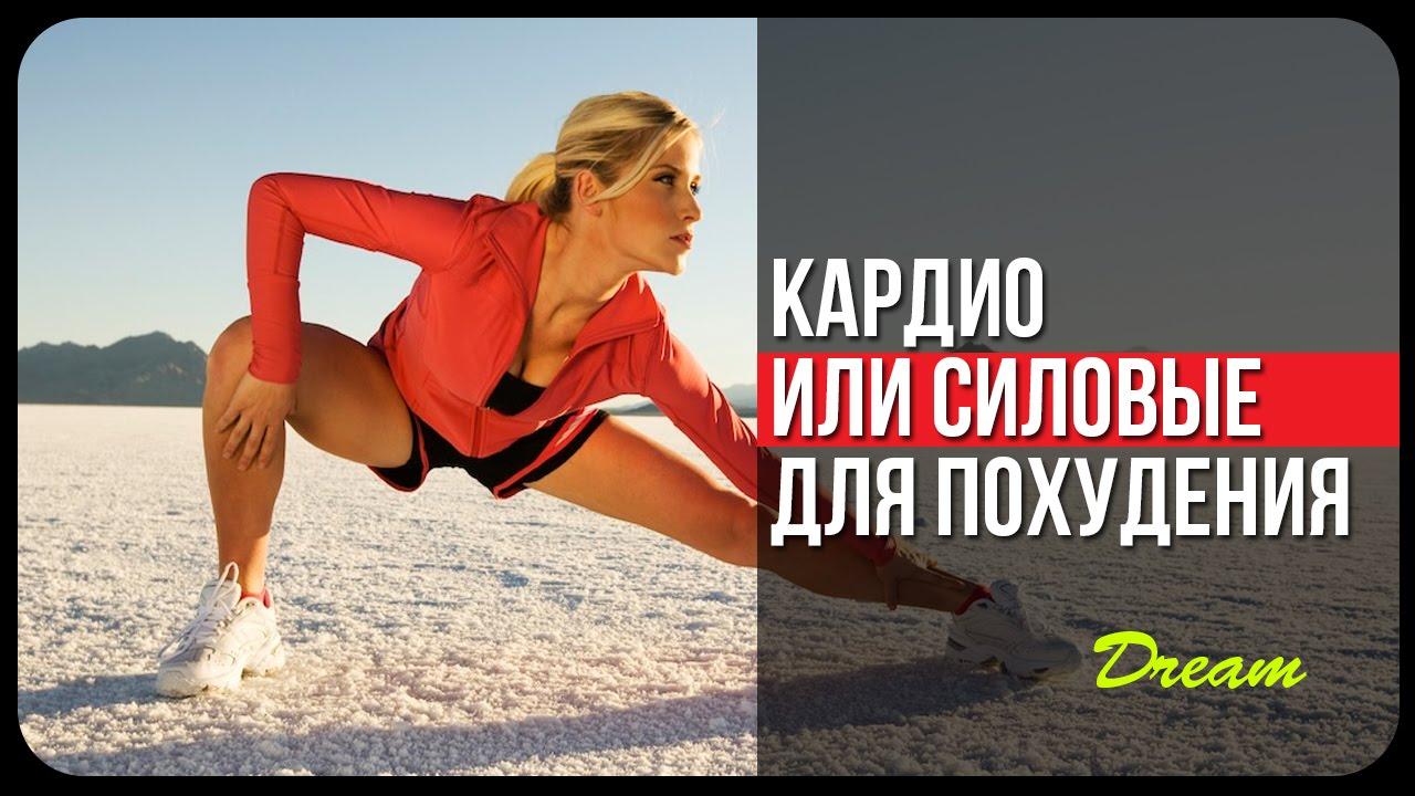 Кардио и силовые тренировки для похудения и правильное питание - allslim.ru