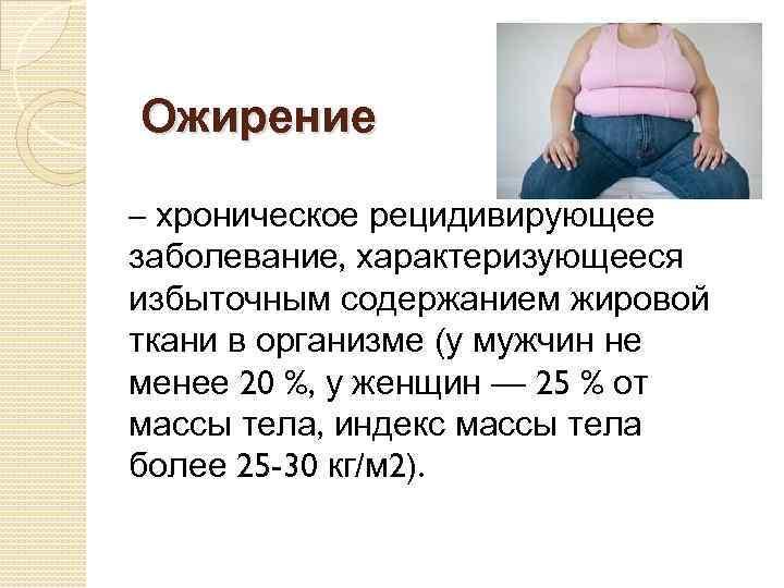 «толстые» гены, или что важно знать одетском ожирении