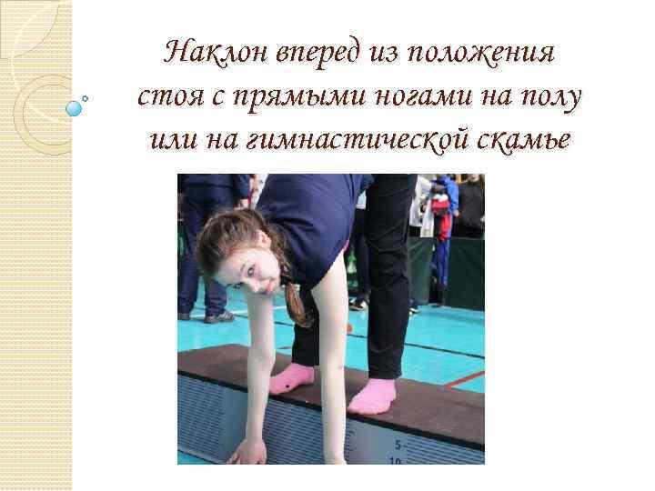 Наклоны вперед из положения стоя — развиваем гибкость