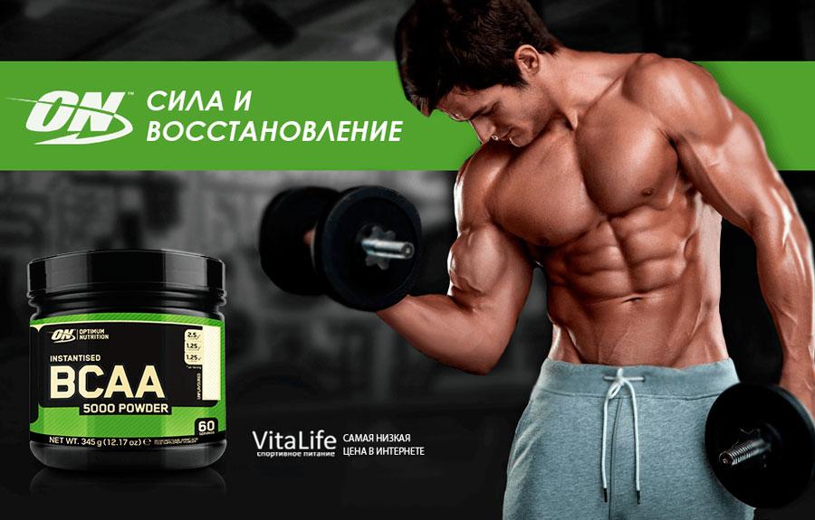 Bcaa 5000 powder — купить в москве в магазине спортивного питания pitprofi.ru