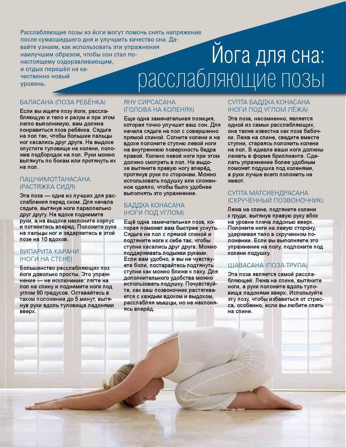 Правильная поза для сна у взрослых, детей и беременных