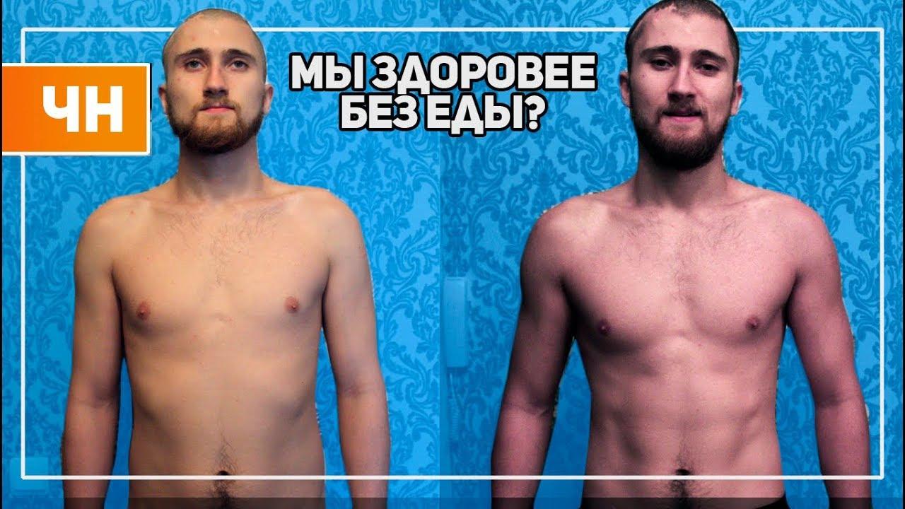 Как я практикую сухое голодание. личный опыт | lisa.ru