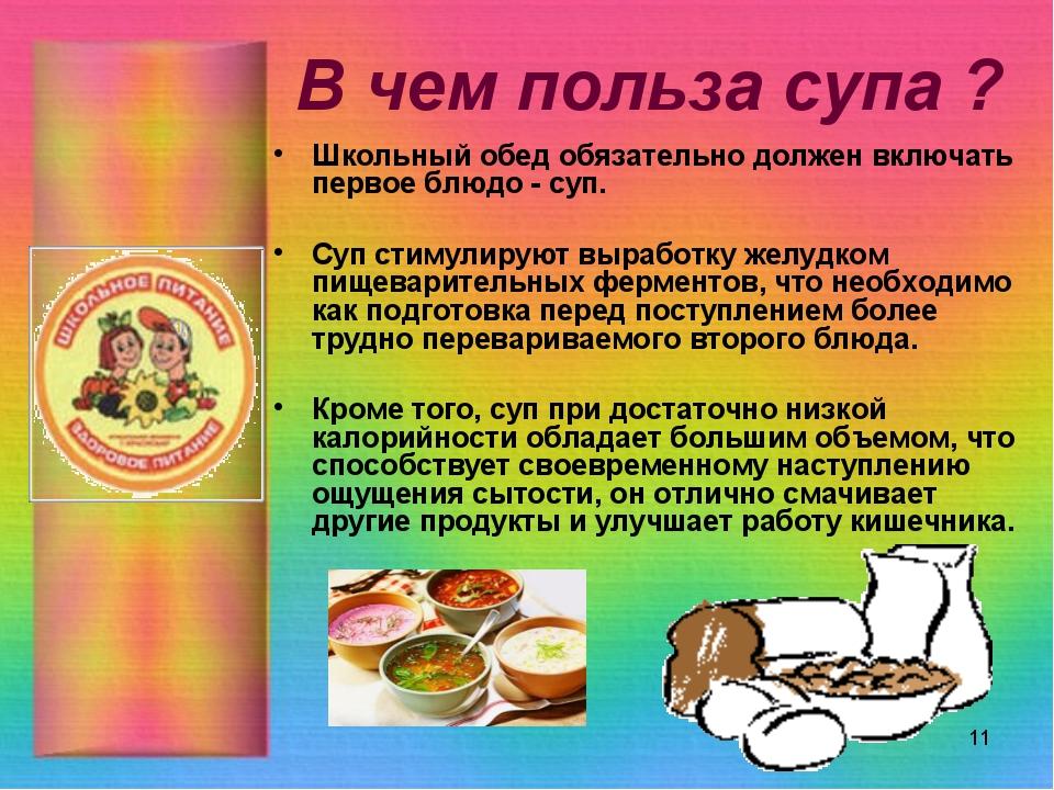 Польза и вред супа-пюре - здоровая жизнь