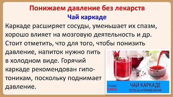 Народные средства от повышенного давления (гипертонии): эффективные рецепты
