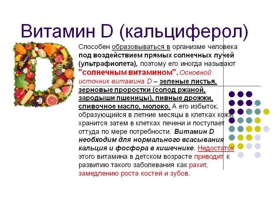Витамин д - биологические функции, норма потребления, симптомы дефицита и избытка. инструкция по применению витамина д