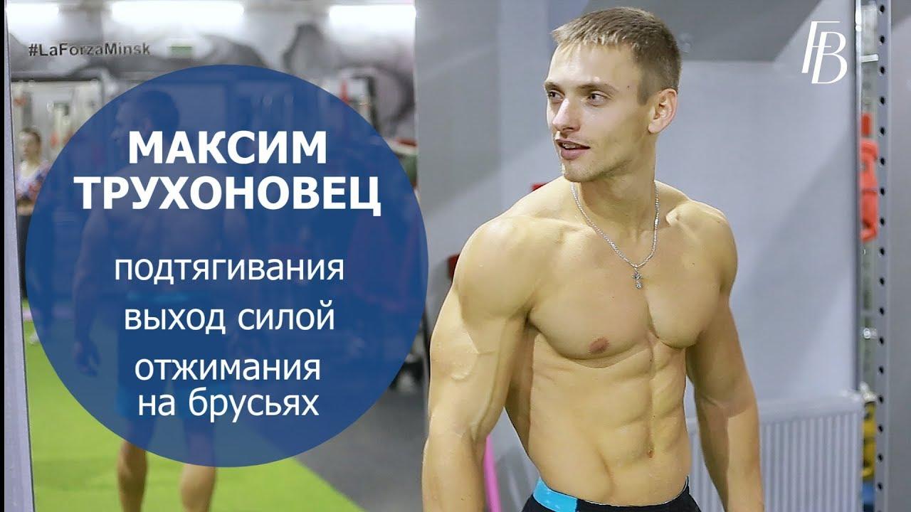 Белорусский воркаутер: трижды рекордсмен книги гиннесс