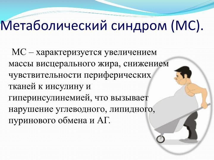 Метаболический синдром: клинические рекомендации по андрологии