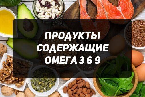Омега 3, 6, 9 ненасыщенные жирные кислоты - польза и вред