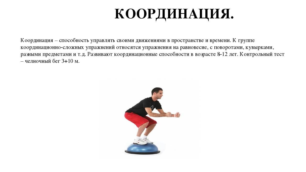 Упражнения на коодинацию   фитнес тренировки