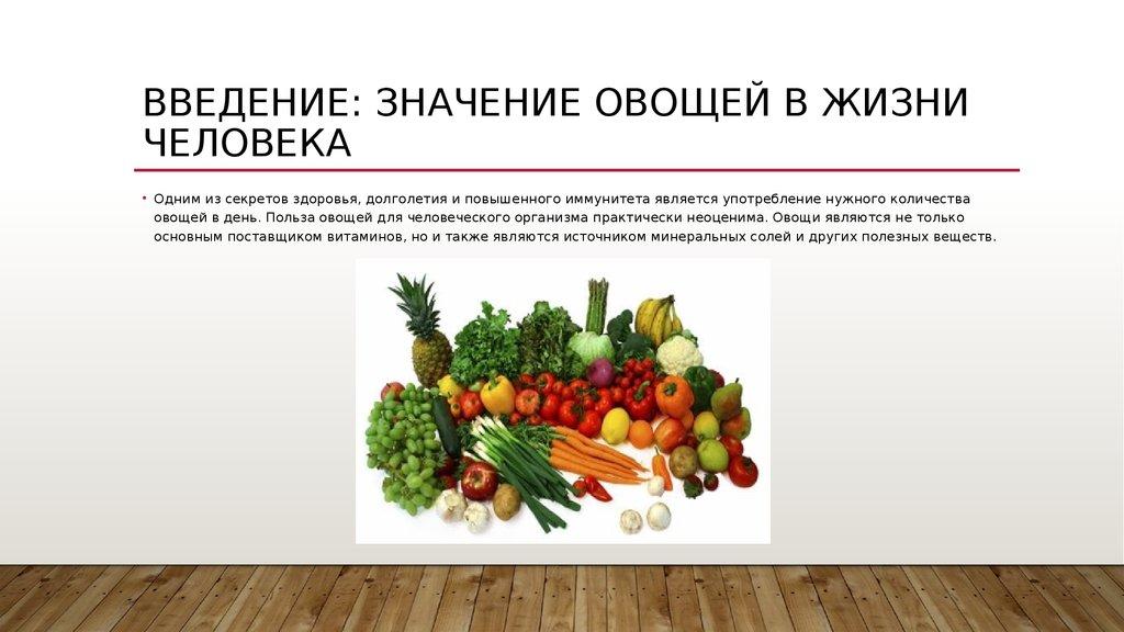 Подробно о действительно правильном питании — что полезнее: сырые овощи или вареные?