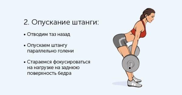 Румынская тяга: видео и фото упражнения