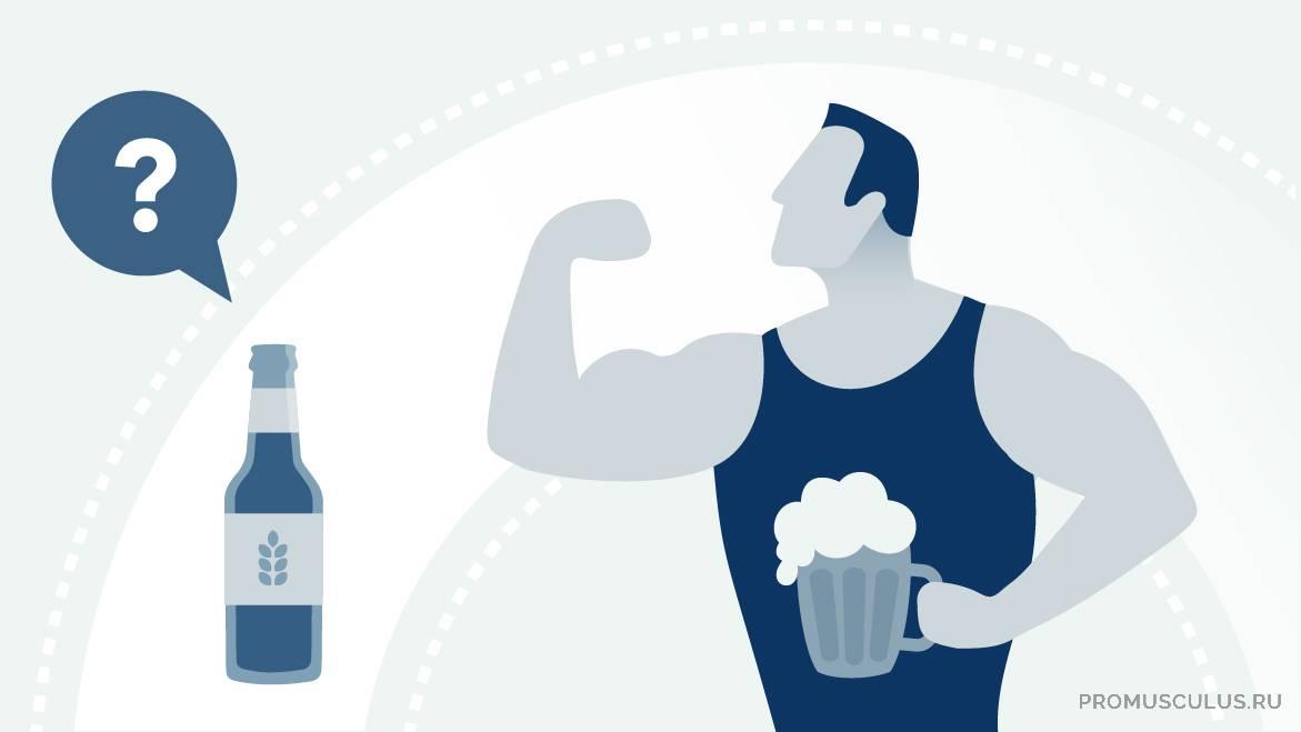 Алкоголь и бодибилдинг: совместимы ли они