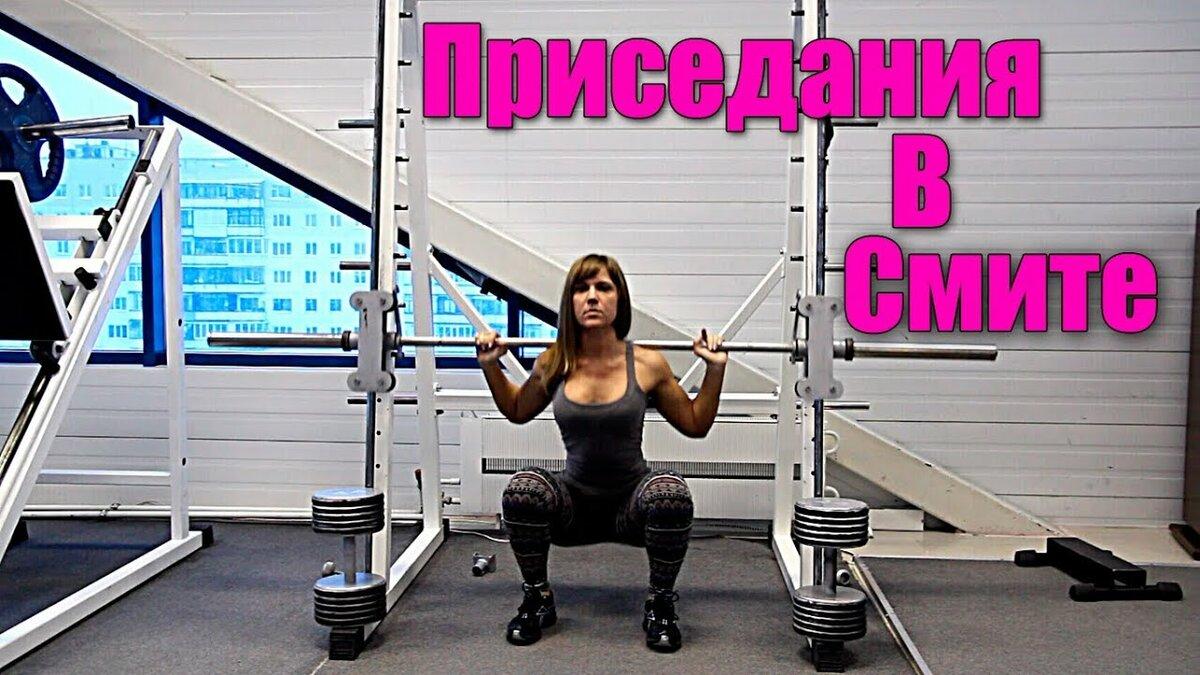 Приседания в тренажере смита: фото и видео упражнения