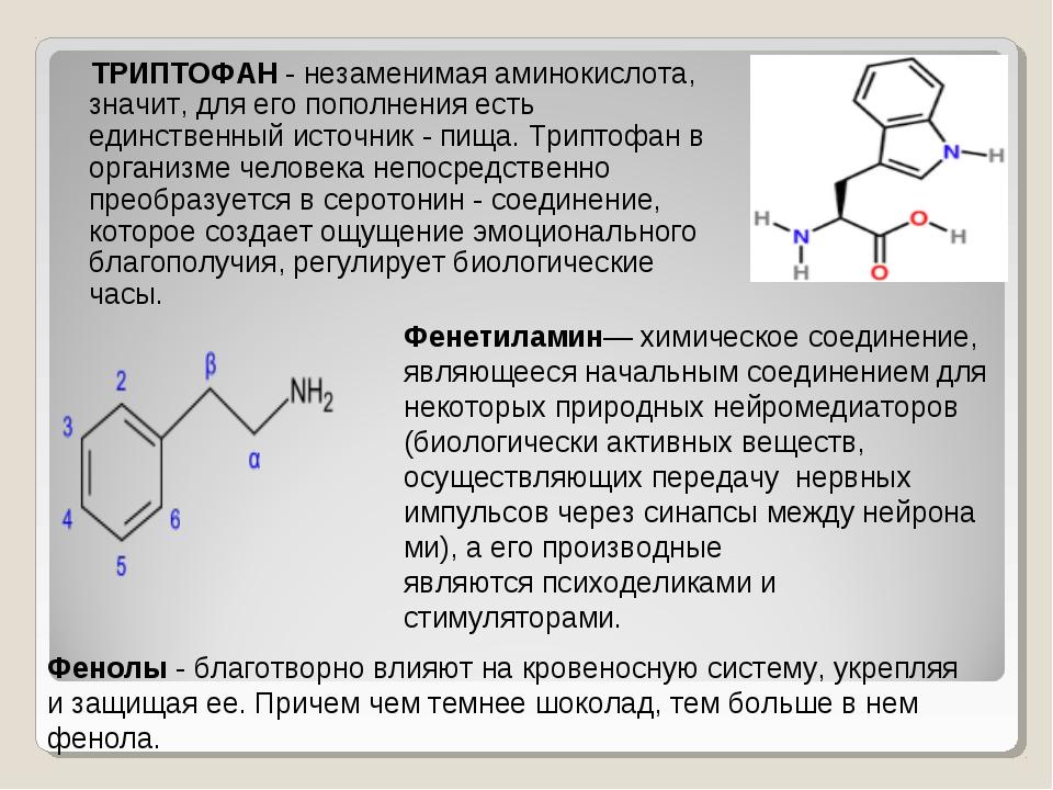 Тирозин: для чего принимают аминокислоту спортсмены