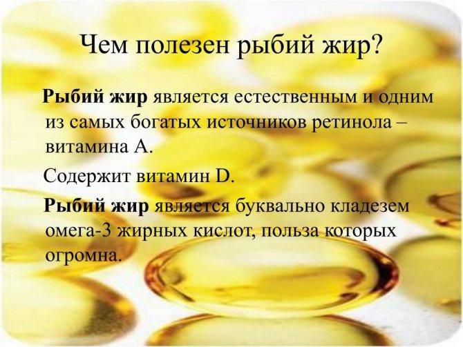 Рыбий жир омега-3 в капсулах: польза и вред, как принимать, состав, инструкция, где купить