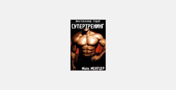 Майк ментцер — чемпион без титулов
