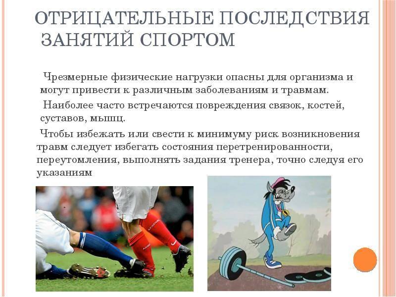 Влияние спорта на здоровье человека: улучшение настроения и продление жизни