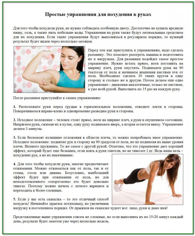 Упражнения для похудения рук и плеч - фитоняшки