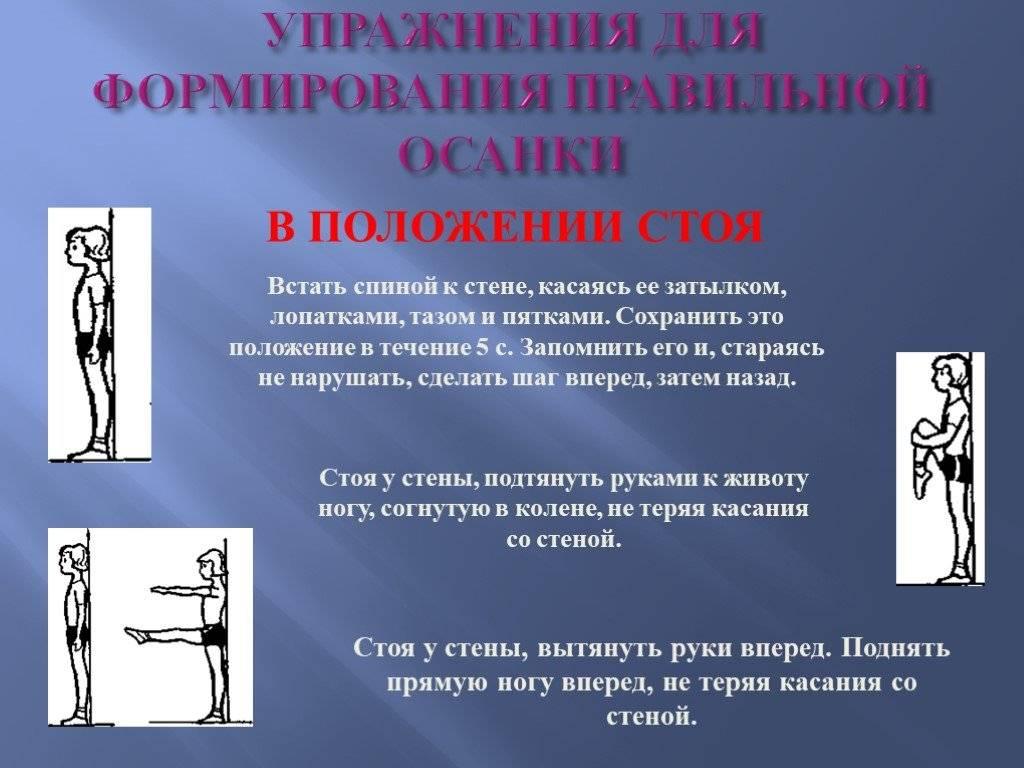 Упражнения для осанки в домашних условиях для взрослых и девушек