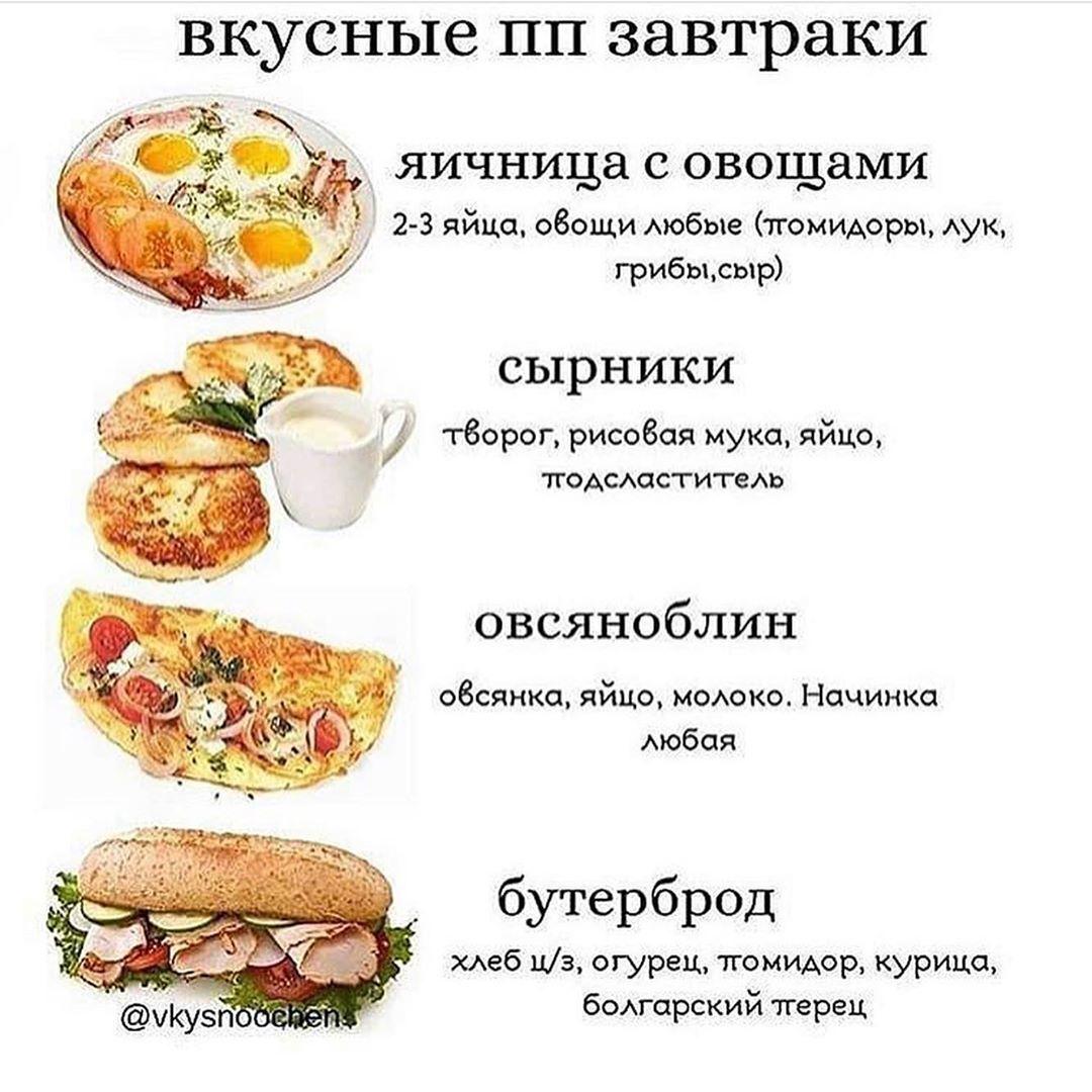 6 вариантов пп- бутербродов для перекуса! | здоровое питание