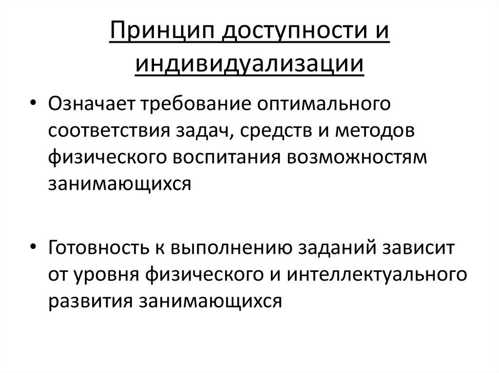 Индивидуализация образования в контексте фгос до | социальная сеть pandia.ru