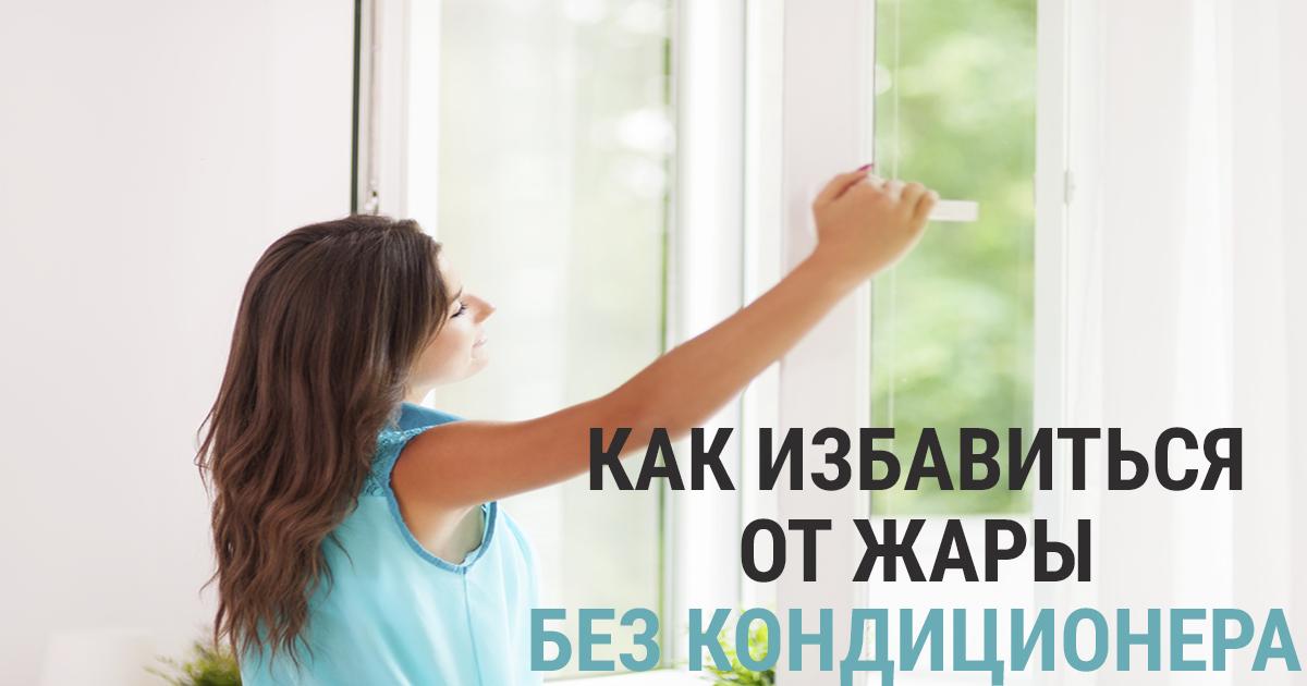 Как «выжить» в квартире без кондиционера? 5 действенных способов, которые спасут вас от жары «  наблюдатель