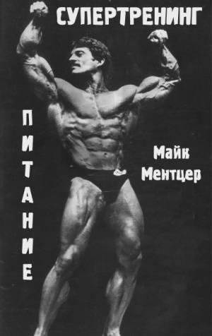 Майк ментцер — фото, биография, бодибилдер, личная жизнь, причина смерти - 24сми