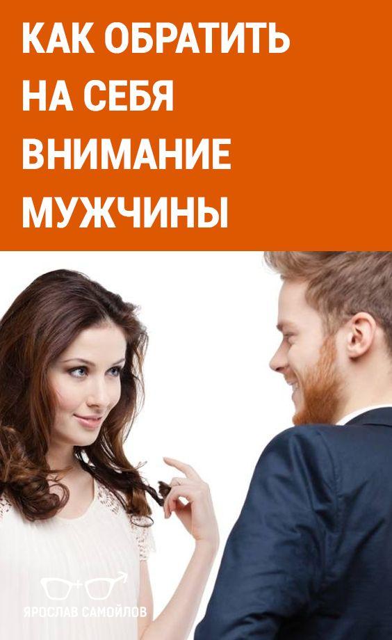 5 типов женщин, которые притягивают внимание мужчин