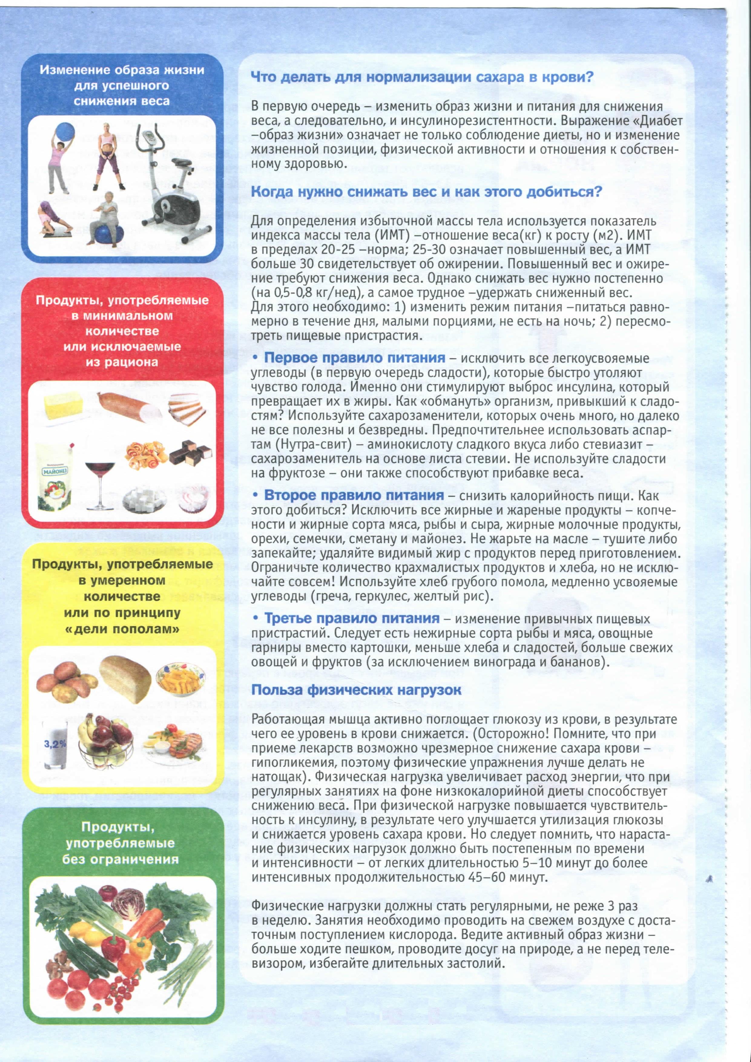Как снизить сахар в крови в домашних условиях? как эффективно снизить сахар в крови продуктами, диетой, упражнениями?