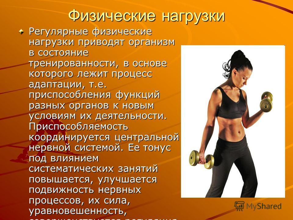 Влияние физкультуры на здоровье человека | мой интерес