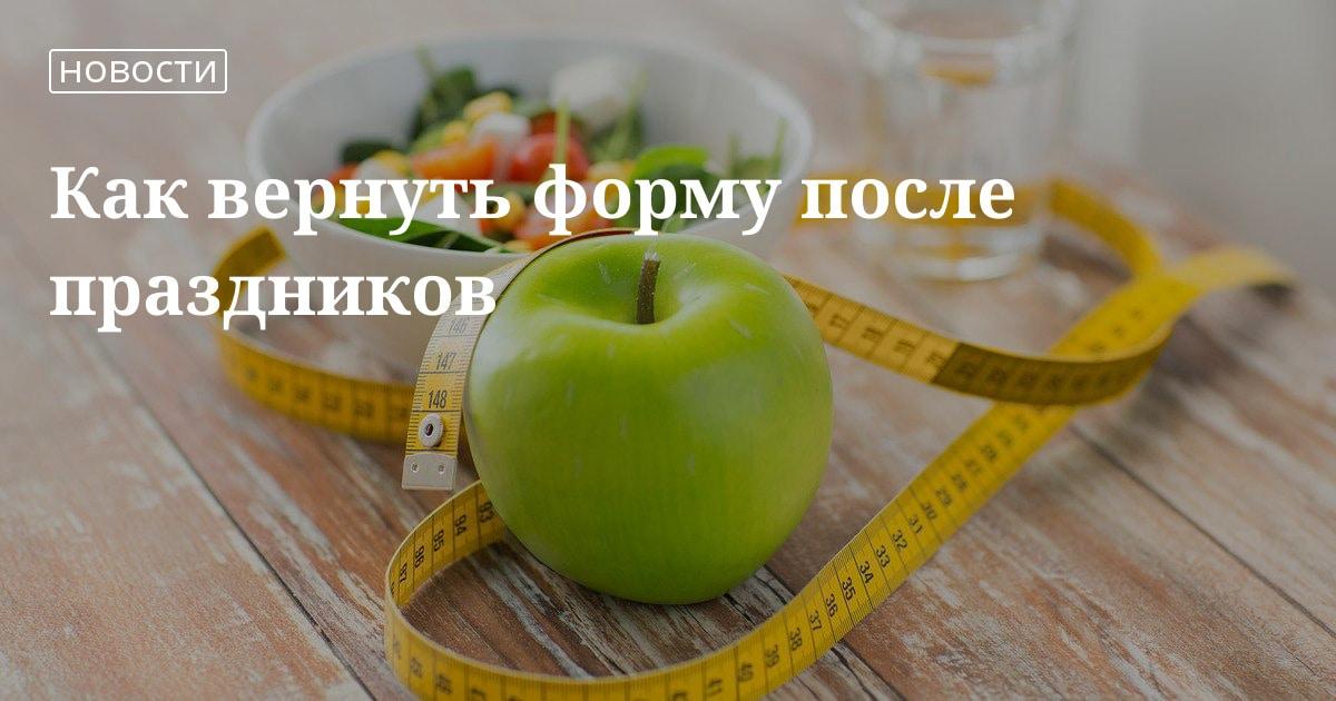 Как быстро и с пользой похудеть после праздников?