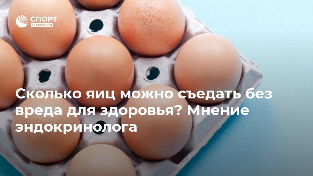 Сколько в день можно есть яиц: от детей до спортсменов   бомба тело